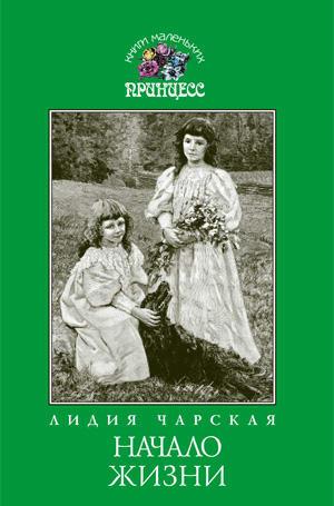 Начало жизни 2002 - купить книгу в Киеве: цены, описание, отзывы - интернет-магазин - TopBooks - 5-8159-0239-X