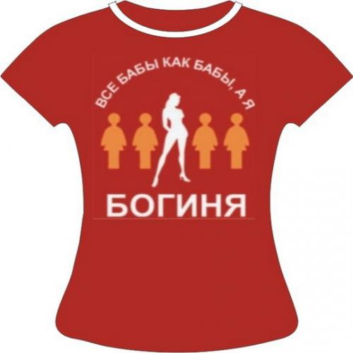 Read more.  Для девушек - ФУТБОЛКИ Прикольные футболки и майки в...