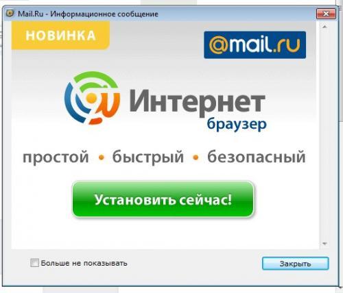 Guard@Mail.Ru