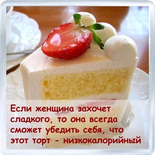 Торт утром на диете