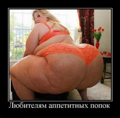Фото гигантской женской жопы